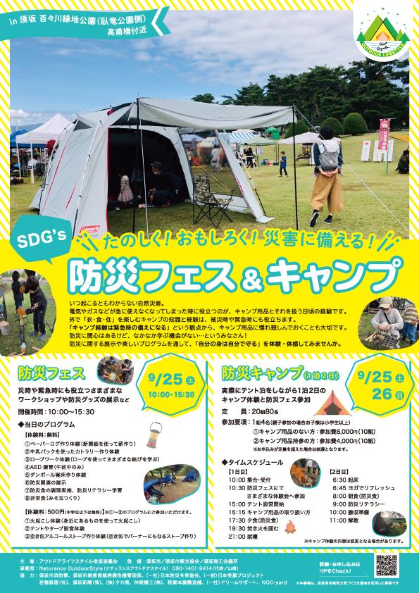 防災キャンプチラシ